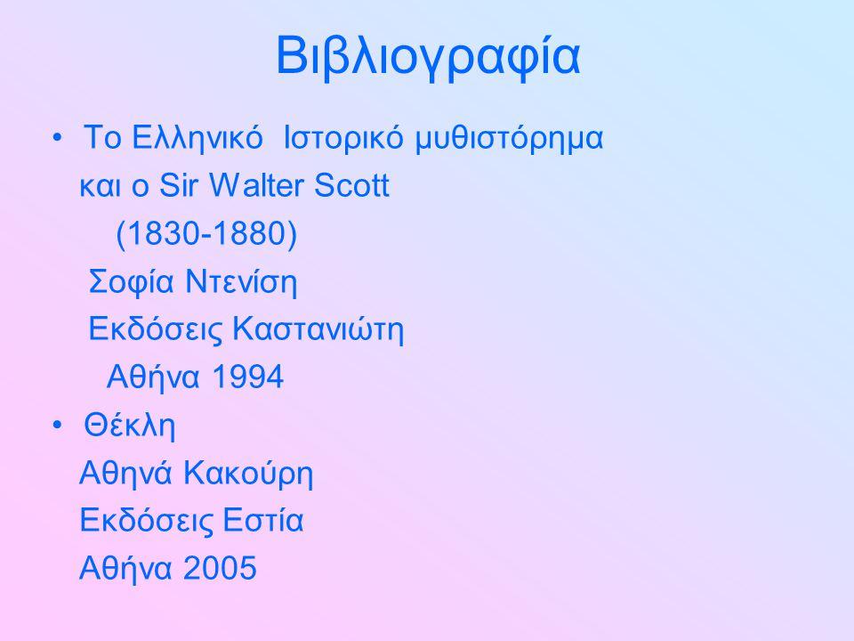 Βιβλιογραφία Το Ελληνικό Ιστορικό μυθιστόρημα και ο Sir Walter Scott (1830-1880) Σοφία Ντενίση Εκδόσεις Καστανιώτη Αθήνα 1994 Θέκλη Αθηνά Κακούρη Εκδόσεις Εστία Αθήνα 2005