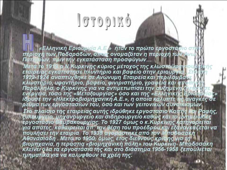 «Ελληνική Εριουργία Α.Ε.» ήταν το πρώτο εργοστάσιο στην περιοχή των Ποδαράδων, όπως ονομαζόταν η περιοχή των Άνω Πατησίων, πριν την εγκατάσταση προσφύ