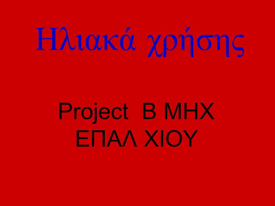 Ηλιακά χρήσης Project B MHX EΠΑΛ ΧΙΟΥ
