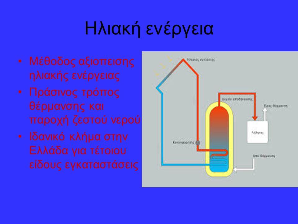 Ηλιακή ενέργεια Μέθοδος αξιοπεισης ηλιακής ενέργειας Πράσινος τρόπος θέρμανσης και παροχή ζεστού νερού Ιδανικό κλήμα στην Ελλάδα για τέτοιου είδους εγ