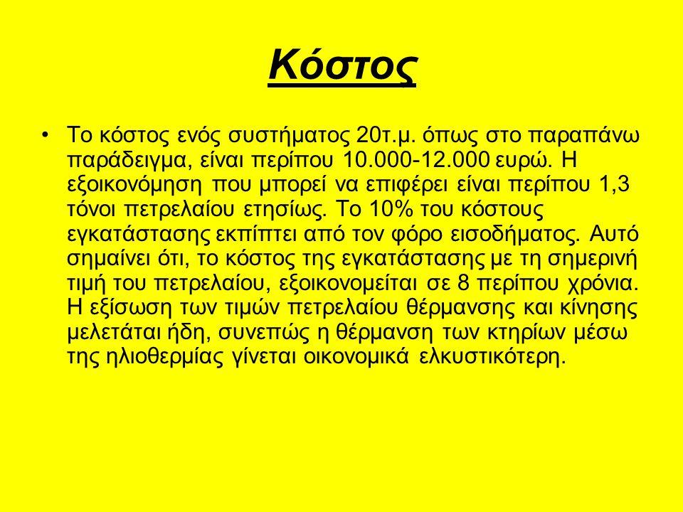 Κόστος Το κόστος ενός συστήματος 20τ.μ. όπως στο παραπάνω παράδειγμα, είναι περίπου 10.000-12.000 ευρώ. Η εξοικονόμηση που μπορεί να επιφέρει είναι πε