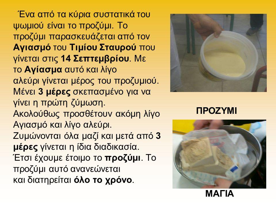 Ένα από τα κύρια συστατικά του ψωμιού είναι το προζύμι. Το προζύμι παρασκευάζεται από τον Αγιασμό του Τιμίου Σταυρού που γίνεται στις 14 Σεπτεμβρίου.