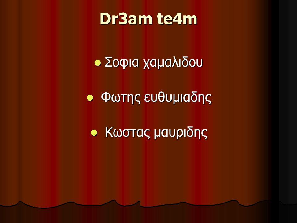FANTASTIC THREE FANTASTIC THREE Κουρτίδης Τάσος Κουρτίδης Τάσος Κιόσια Τζουλιάνο Κιόσια Τζουλιάνο Χάτα Σεντάτ Χάτα Σεντάτ