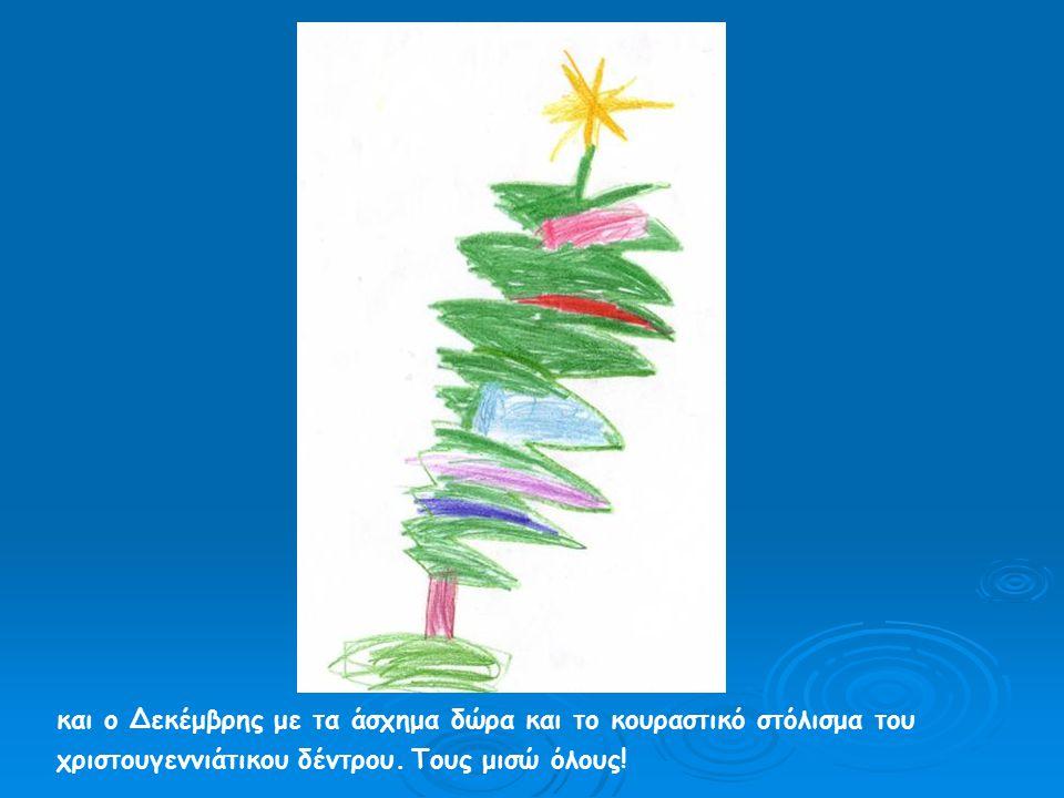 και ο Δεκέμβρης με τα άσχημα δώρα και το κουραστικό στόλισμα του χριστουγεννιάτικου δέντρου. Τους μισώ όλους!
