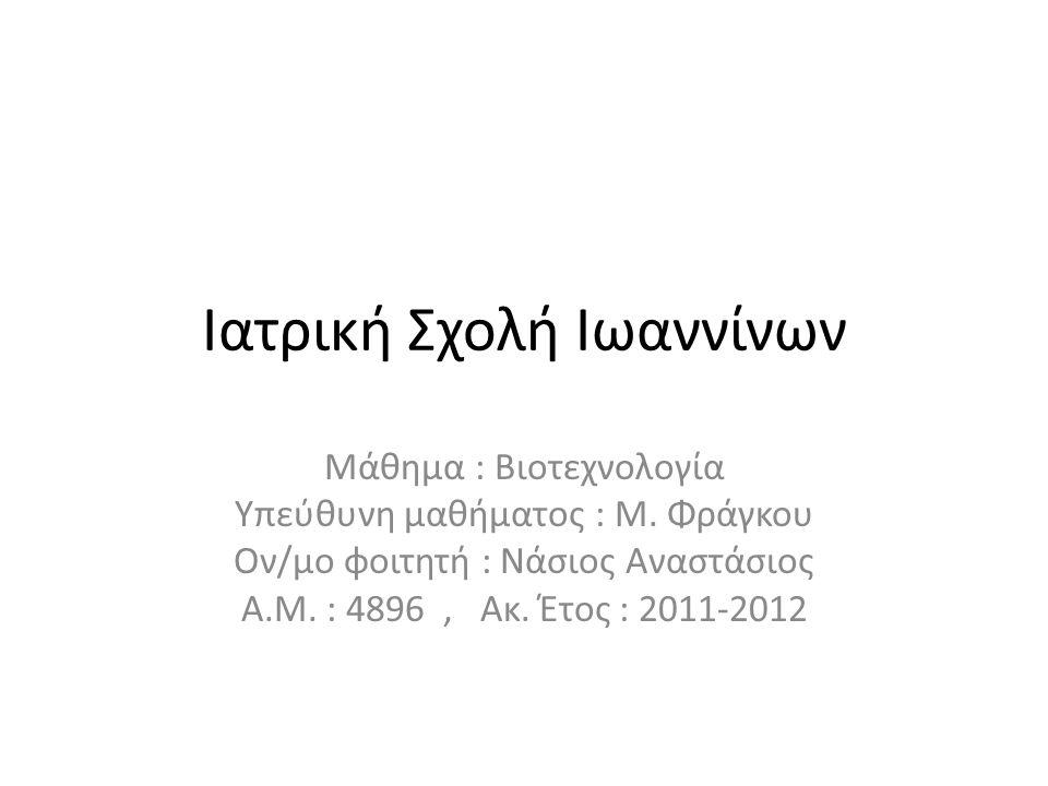 Ιατρική Σχολή Ιωαννίνων Μάθημα : Βιοτεχνολογία Υπεύθυνη μαθήματος : Μ.