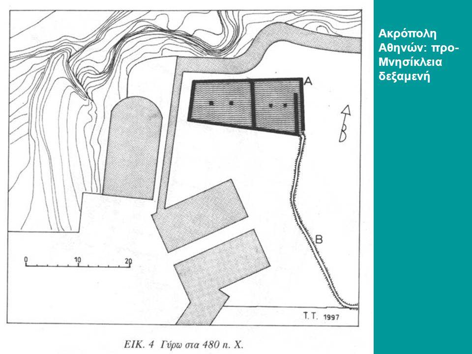 Ακρόπολη Αθηνών: προ- Μνησίκλεια δεξαμενή