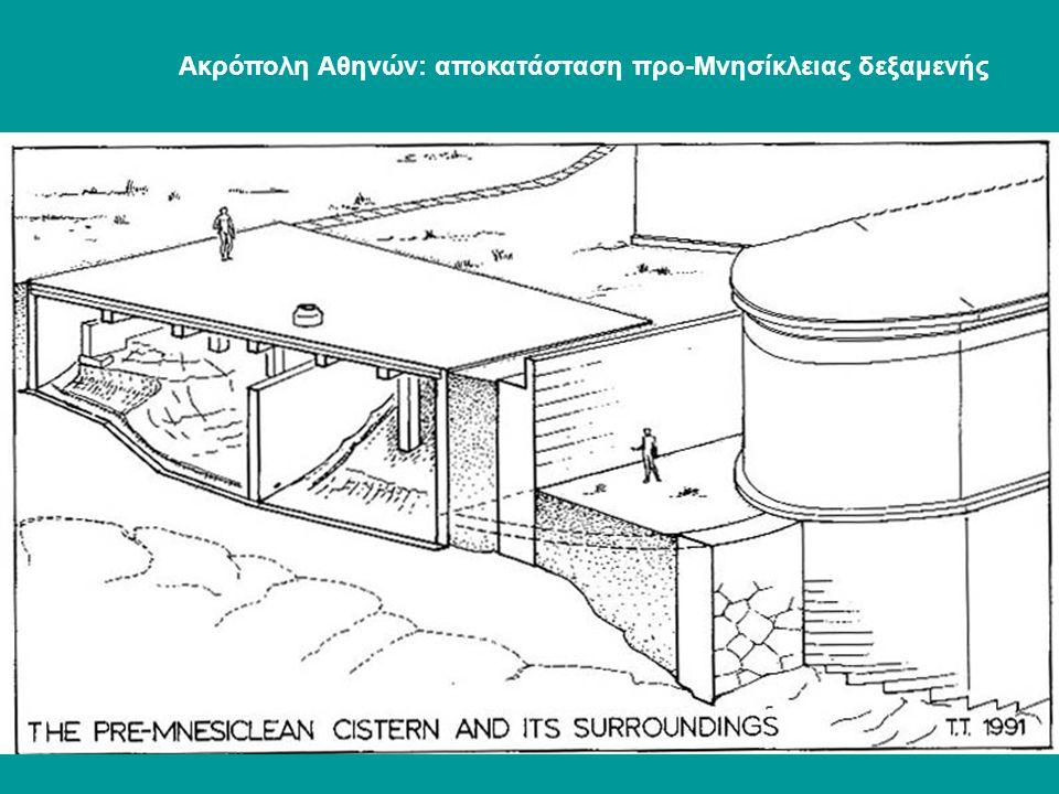 Ακρόπολη Αθηνών: αποκατάσταση προ-Μνησίκλειας δεξαμενής