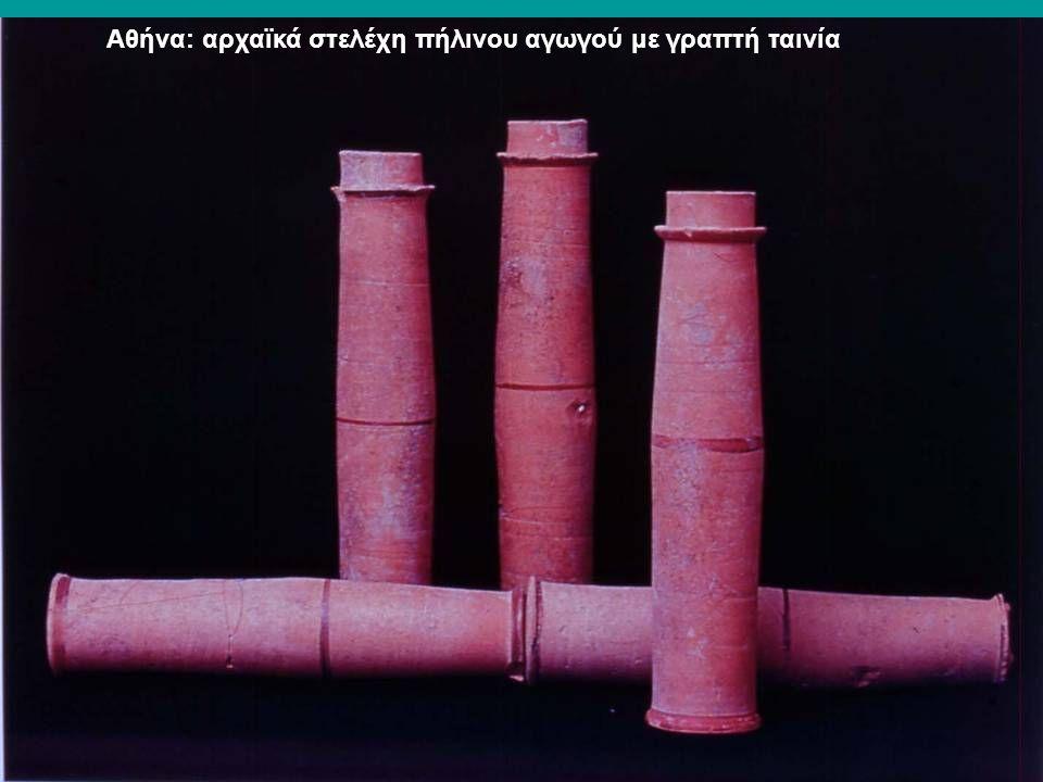 Αθήνα: αρχαϊκά στελέχη πήλινου αγωγού με γραπτή ταινία