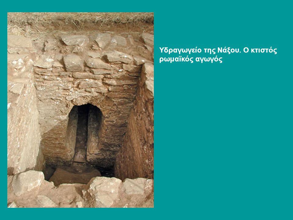 Υδραγωγείο της Νάξου. Ο κτιστός ρωμαϊκός αγωγός