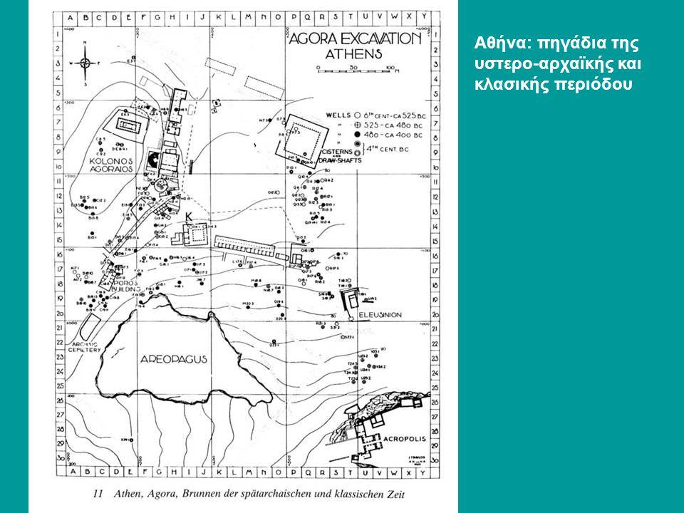 Αθήνα: πηγάδια της υστερο-αρχαϊκής και κλασικής περιόδου