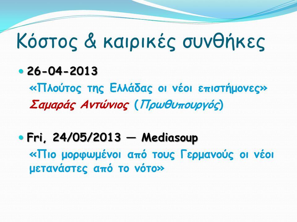 Κόστος & καιρικές συνθήκες 26-04-2013 26-04-2013 «Πλούτος της Ελλάδας οι νέοι επιστήμονες» Σαμαράς Αντώνιος (Πρωθυπουργός) Fri, 24/05/2013 — Mediasoup