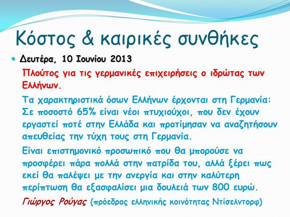 Κόστος & καιρικές συνθήκες Δευτέρα, 10 Ιουνίου 2013 Δευτέρα, 10 Ιουνίου 2013 Πλούτος για τις γερμανικές επιχειρήσεις ο ιδρώτας των Ελλήνων. Τα χαρακτη