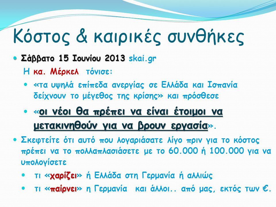 Κόστος & καιρικές συνθήκες Σάββατο 15 Ιουνίου 2013 Σάββατο 15 Ιουνίου 2013 skai.gr Η κα. Μέρκελ τόνισε: «τα υψηλά επίπεδα ανεργίας σε Ελλάδα και Ισπαν