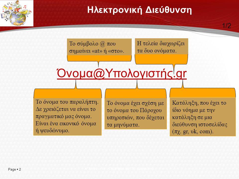 Page  2 Α' ΤΑΞΗ -- 19 -- ΓΝΩΡΙΜΙΑ ΜΕ ΤΟ ΔΙΑΔΙΚΤΥΟ Ηλεκτρονική Διεύθυνση Όνομα@Υπολογιστής.gr Όνομα@Υπολογιστής.gr 1/2 Το όνομα του παραλήπτη. Δε χρει