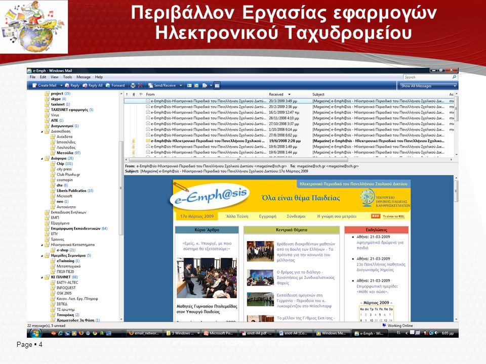 Page  4 Α' ΤΑΞΗ -- 19 -- ΓΝΩΡΙΜΙΑ ΜΕ ΤΟ ΔΙΑΔΙΚΤΥΟ Περιβάλλον Εργασίας εφαρμογών Ηλεκτρονικού Ταχυδρομείου