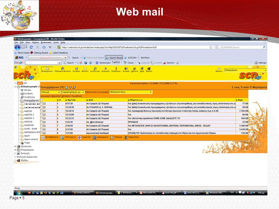 Page  5 Α' ΤΑΞΗ -- 19 -- ΓΝΩΡΙΜΙΑ ΜΕ ΤΟ ΔΙΑΔΙΚΤΥΟ Web mail