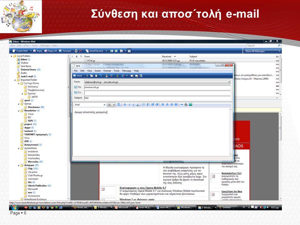 Page  6 Α' ΤΑΞΗ -- 19 -- ΓΝΩΡΙΜΙΑ ΜΕ ΤΟ ΔΙΑΔΙΚΤΥΟ Σύνθεση και αποσ΄τολή e-mail