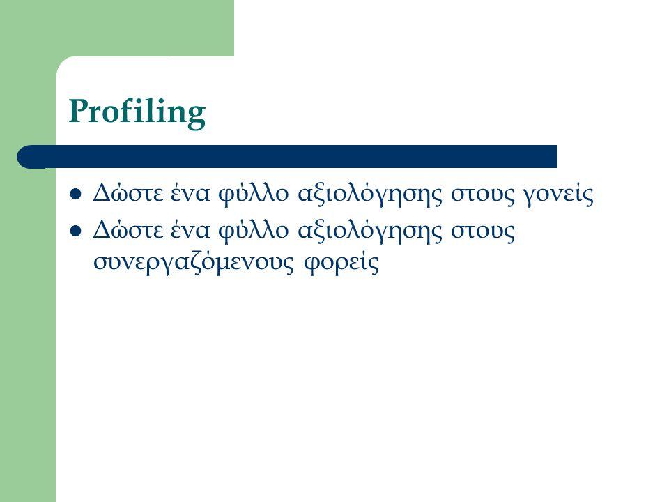 Profiling Δώστε ένα φύλλο αξιολόγησης στους γονείς Δώστε ένα φύλλο αξιολόγησης στους συνεργαζόμενους φορείς