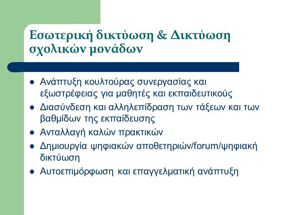 Εσωτερική δικτύωση & Δικτύωση σχολικών μονάδων Ανάπτυξη κουλτούρας συνεργασίας και εξωστρέφειας για μαθητές και εκπαιδευτικούς Διασύνδεση και αλληλεπίδραση των τάξεων και των βαθμίδων της εκπαίδευσης Ανταλλαγή καλών πρακτικών Δημιουργία ψηφιακών αποθετηριών/forum/ψηφιακή δικτύωση Αυτοεπιμόρφωση και επαγγελματική ανάπτυξη
