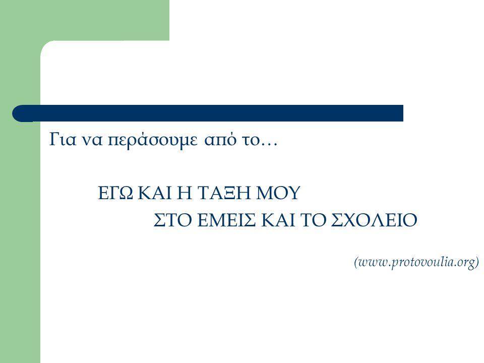 Για να περάσουμε από το… ΕΓΩ ΚΑΙ Η ΤΑΞΗ ΜΟΥ ΣΤΟ ΕΜΕΙΣ ΚΑΙ ΤΟ ΣΧΟΛΕΙΟ (www.protovoulia.org)