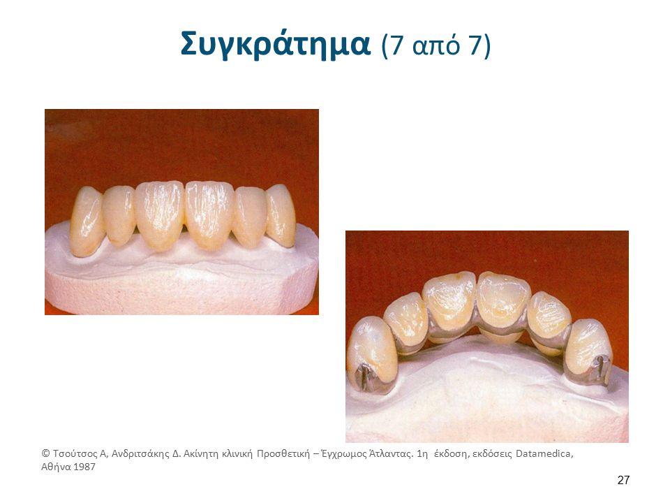 Συγκράτημα (7 από 7) 27 © Τσούτσος Α, Ανδριτσάκης Δ.