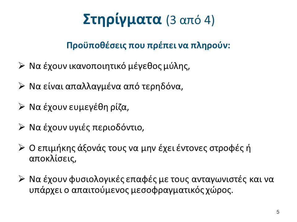 Αριθμός στηριγμάτων (3 από 7) © Δημητροπούλου Ε.Η εργαστηριακή διαδικασία στην Ακίνητη Προσθετική.