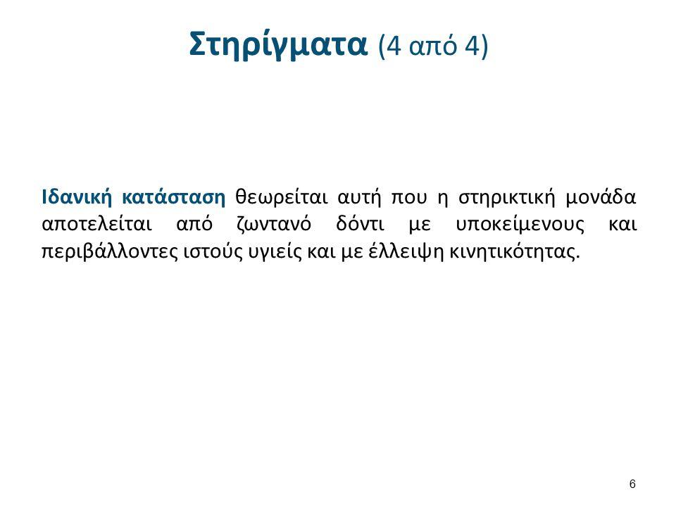 Αριθμός στηριγμάτων (4 από 7) 17 © Αριστείδης Γαλιατσάτος © Δημητροπούλου Ε.
