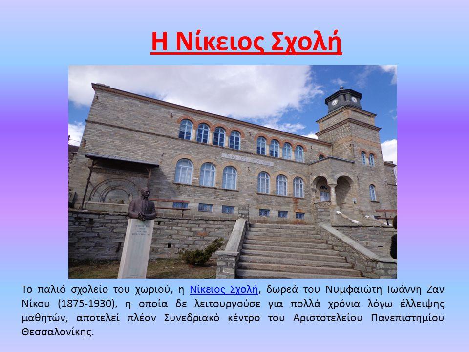 Το παλιό σχολείο του χωριού, η Νίκειος Σχολή, δωρεά του Νυμφαιώτη Ιωάννη Ζαν Νίκου (1875-1930), η οποία δε λειτουργούσε για πολλά χρόνια λόγω έλλειψης μαθητών, αποτελεί πλέον Συνεδριακό κέντρο του Αριστοτελείου Πανεπιστημίου Θεσσαλονίκης.Νίκειος Σχολή Η Νίκειος Σχολή