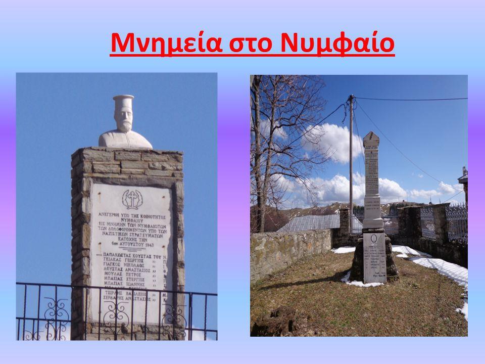 Μνημεία στο Νυμφαίο