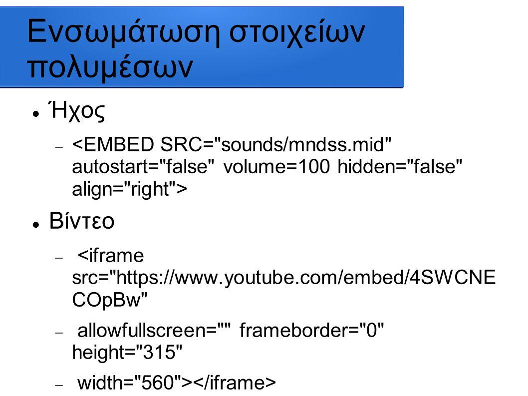 εξάσκηση Κατεβαστε κάποιο μουσικό κομμάτι από το youtube ως mp3 Ενσωματώστε το σε κάποια σελίδα σας με τη βοήθεια του παρακάτω κώδικα Αλλάξτε την τιμή της ιδιότητας autostart σε false έτσι ώστε να μην ξεκινάει απευθείας Δημιουργήστε σύνδεσμο με τον οποίο θα ξεκινάει το κομμάτι