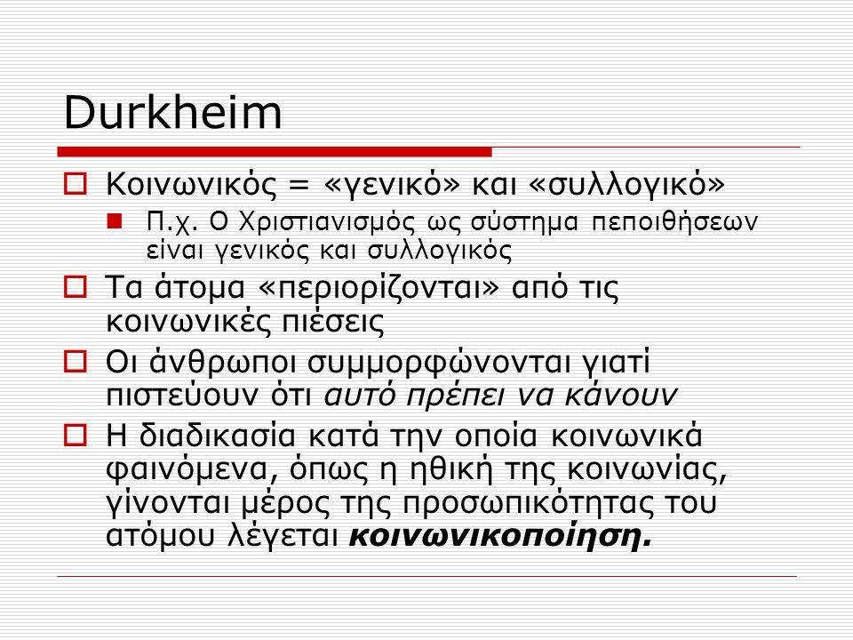 Durkheim  Κοινωνία # άτομο  Πραγματικότητα καθεαυτή (Sui generis)  Ανεξάρτητη από τα άτομα: αλλάζει τους ανθρώπους, αλλά εκείνοι δεν την αλλάζουν.
