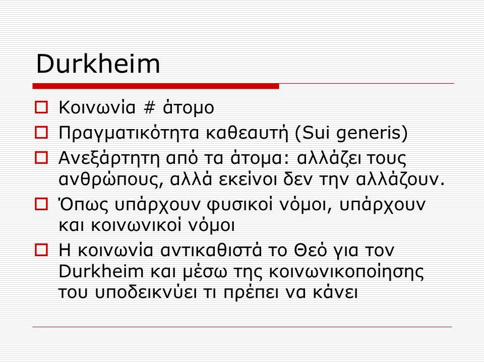 Κριτική στις απόψεις του Durkheim  Σημαντικότερο πρόβλημα: ο περιορισμός της ελευθερίας και της δημιουργικότητας του ατόμου  Συγχέει το «ένα με τα πολλά».