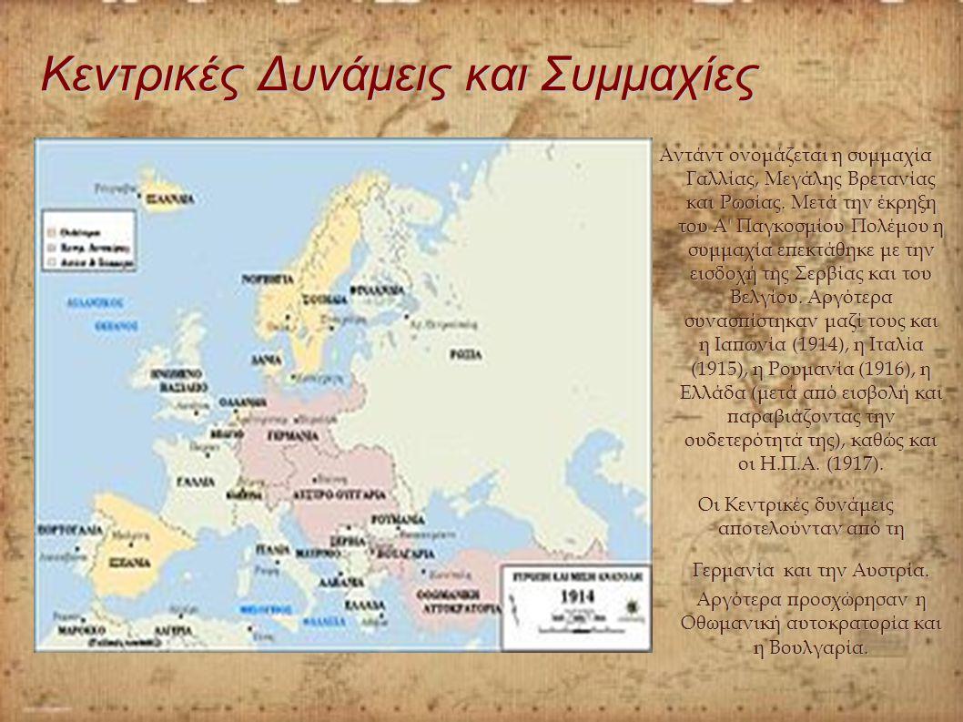 Κεντρικές Δυνάμεις και Συμμαχίες Αντάντ ονομάζεται η συμμαχία Γαλλίας, Μεγάλης Βρετανίας και Ρωσίας. Μετά την έκρηξη του Α' Παγκοσμίου Πολέμου η συμμα