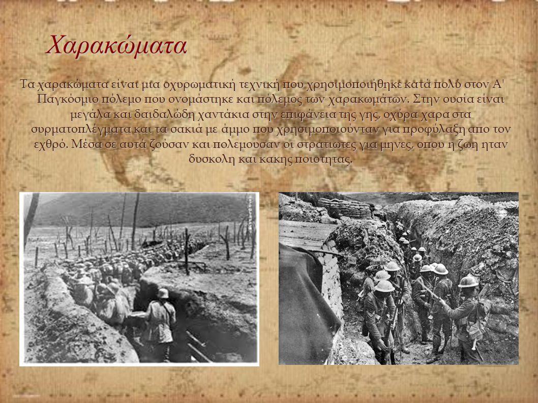Τα χαρακώματα είναι μια οχυρωματική τεχνική που χρησιμοποιήθηκε κατά πολύ στον Α' Παγκόσμιο πόλεμο που ονομάστηκε και πόλεμος των χαρακωμάτων. Στην ου