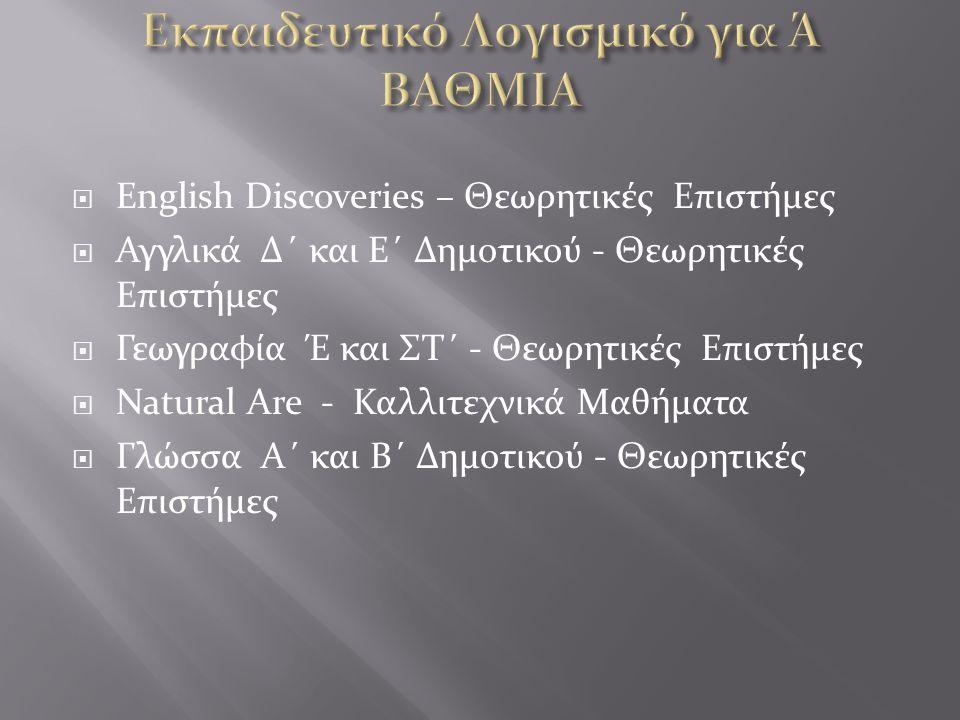  Tabletop και Tabletop Jr - Διαθεματικά  Αγγλικά για Αρχάριους Α΄,Β΄,Γ΄ Γυμνασίου – Θεωρητικές Επιστήμες  Αγγλικά για Προχωρημένους Α΄, Β΄, Γ΄ Γυμνασίου - Θεωρητικές Επιστήμες  Από το Παρόν στο Παρελθόν : Θέματα Βυζαντινής Ιστορίας - Θεωρητικές Επιστήμες  Θρησκευτικά για την Α΄, Β΄, Γ΄ Γυμνασίου - Θεωρητικές Επιστήμες