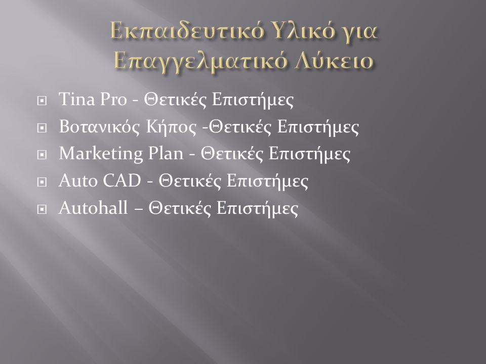  Tina Pro - Θετικές Επιστήμες  Βοτανικός Κήπος -Θετικές Επιστήμες  Marketing Plan - Θετικές Επιστήμες  Auto CAD - Θετικές Επιστήμες  Autohall – Θετικές Επιστήμες