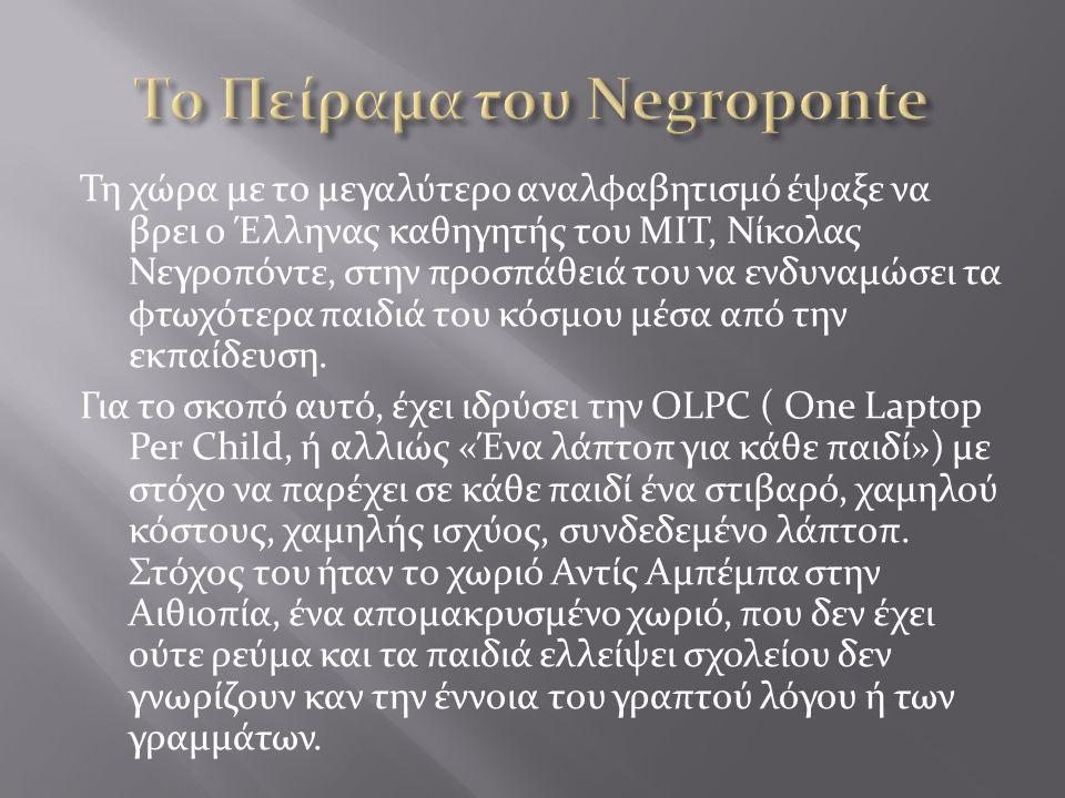 Τη χώρα με το μεγαλύτερο αναλφαβητισμό έψαξε να βρει ο Έλληνας καθηγητής του ΜΙΤ, Νίκολας Νεγροπόντε, στην προσπάθειά του να ενδυναμώσει τα φτωχότερα παιδιά του κόσμου μέσα από την εκπαίδευση.