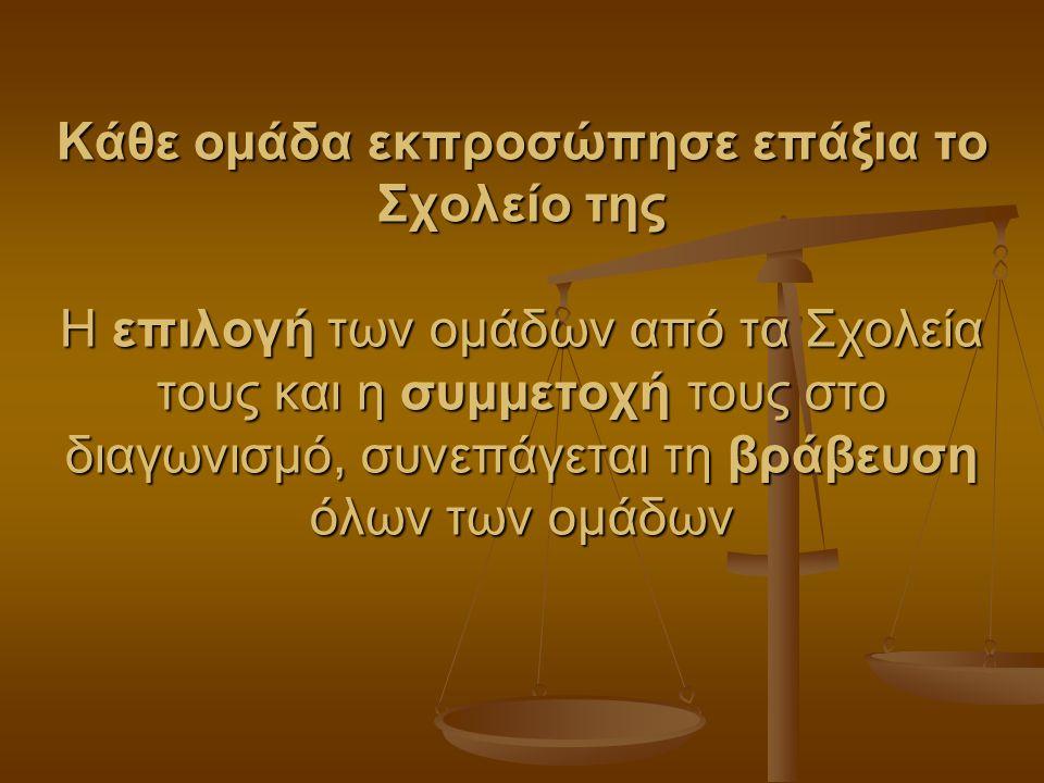 1)Α Τοσίτσειο 2)Β Τοσίτσειο 3)Λ.Διονύσου 4)1 ο Λ.