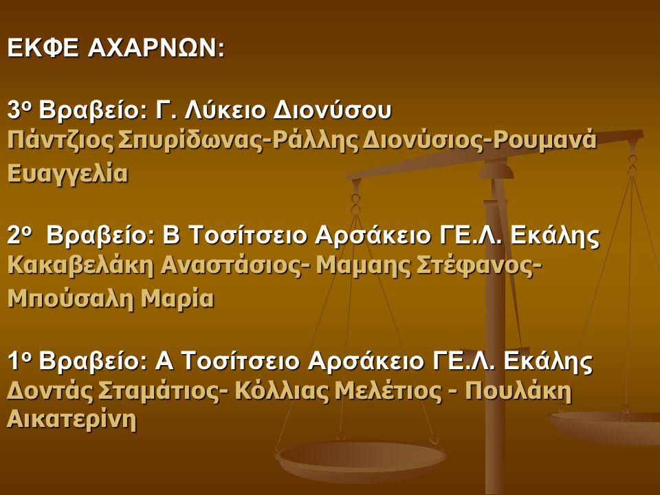 ΕΚΦΕ ΑΧΑΡΝΩΝ: 3 ο Βραβείο: Γ. Λύκειο Διονύσου Πάντζιος Σπυρίδωνας-Ράλλης Διονύσιος-Ρουμανά Ευαγγελία 2 ο Βραβείο: Β Τοσίτσειο Αρσάκειο ΓΕ.Λ. Εκάλης Κα