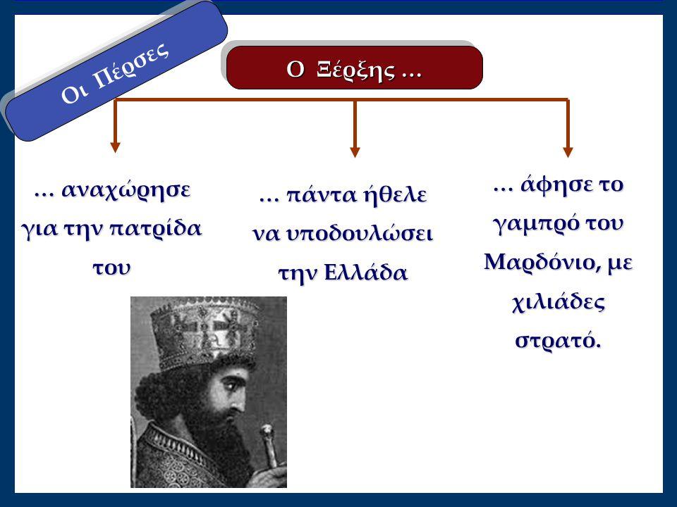 Οι Πέρσες Ο Ξέρξης … … αναχώρησε για την πατρίδα του … άφησε το γαμπρό του Μαρδόνιο, με χιλιάδες στρατό. … πάντα ήθελε να υποδουλώσει την Ελλάδα
