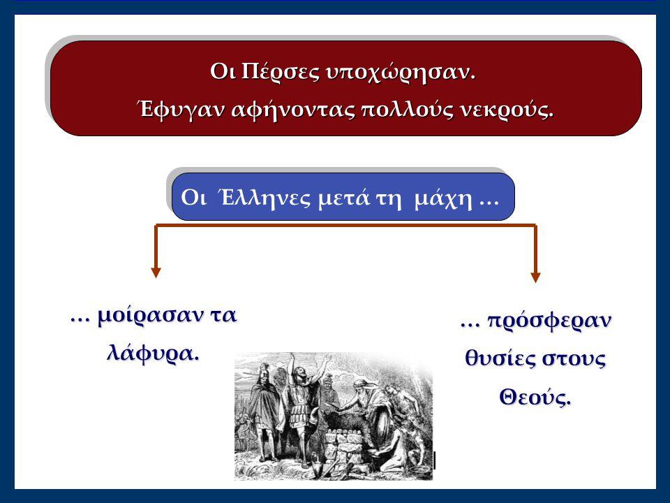 Οι Πέρσες υποχώρησαν. Έφυγαν αφήνοντας πολλούς νεκρούς. Οι Πέρσες υποχώρησαν. Έφυγαν αφήνοντας πολλούς νεκρούς. Οι Έλληνες μετά τη μάχη … … μοίρασαν τ