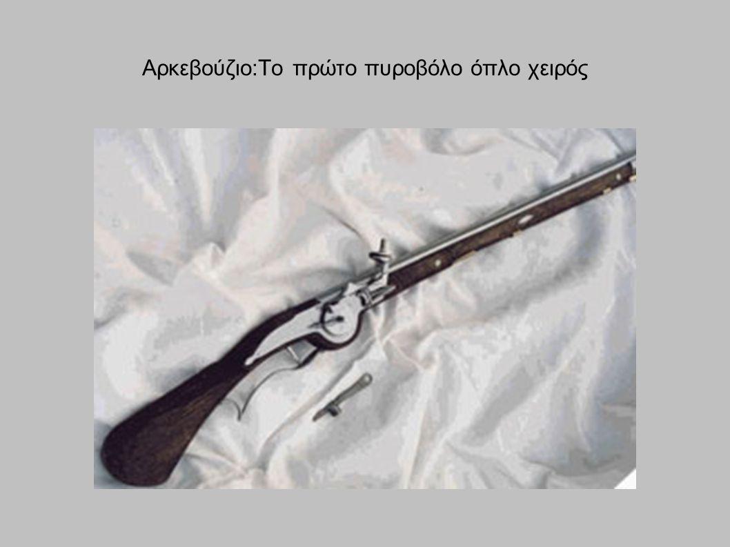 Αρκεβούζιο:Το πρώτο πυροβόλο όπλο χειρός