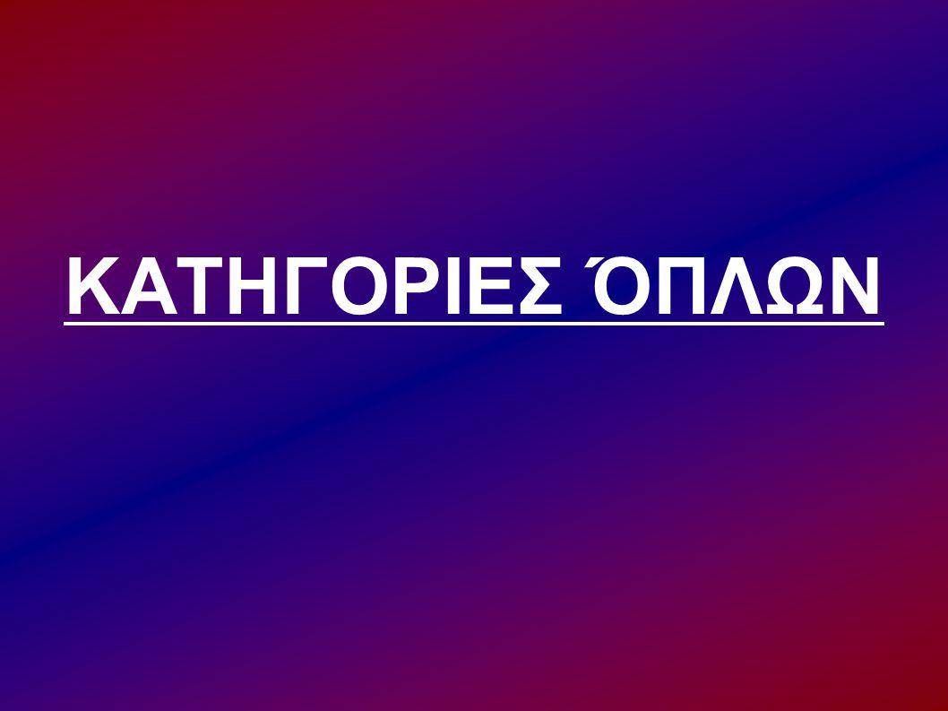 ΚΑΤΗΓΟΡΙΕΣ ΌΠΛΩΝ