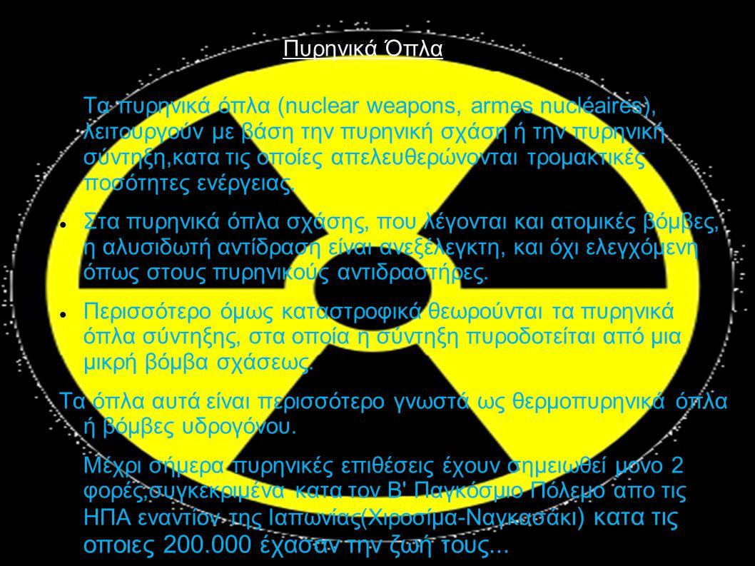 Πυρηνικά Όπλα Τα πυρηνικά όπλα (nuclear weapons, armes nucléaires), λειτουργούν με βάση την πυρηνική σχάση ή την πυρηνική σύντηξη,κατα τις οποίες απελ