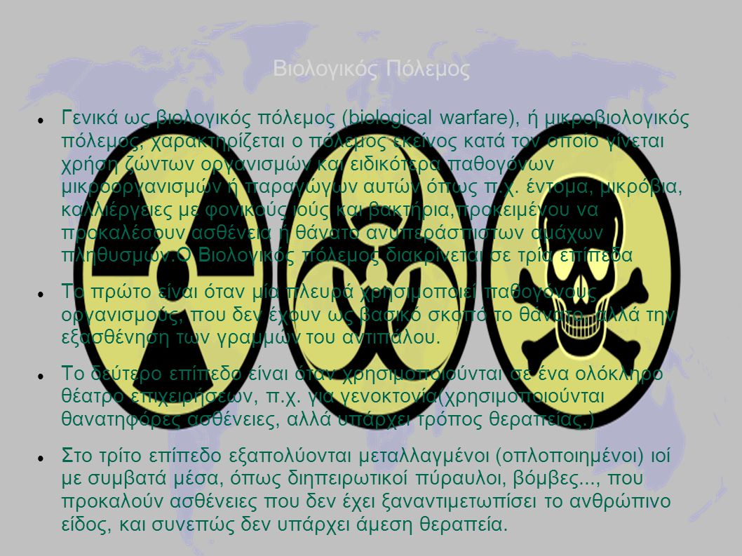 Χημικά Όπλα Με τον όρο χημικά όπλα και παλαιότερα πολεμικά αέρια ή χημικά αέρια χαρακτηρίζονται οι πάσης φύσεως χημικές ουσίες που μπορούν να μετατραπούν σε αέρια ή ατμούς ή σταγονίδια ή σκόνη προκειμένου σε πολεμική χρήση να καταστήσουν τον αέρα ακατάλληλο προς αναπνοή.