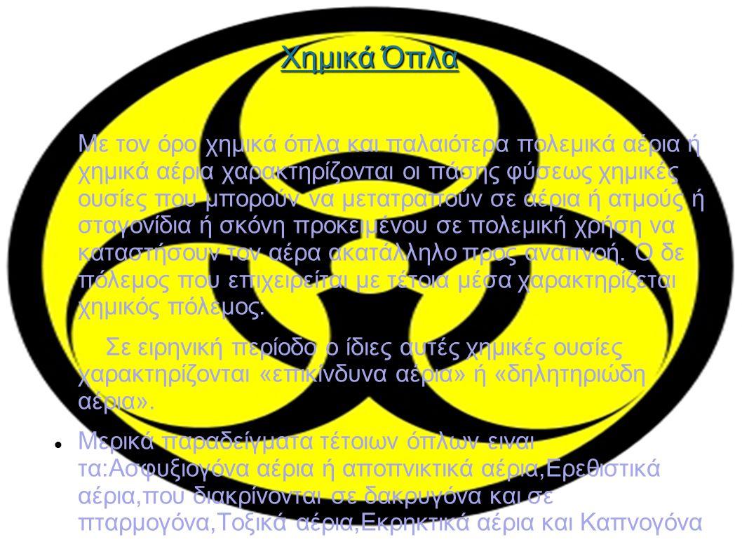 Χημικά Όπλα Με τον όρο χημικά όπλα και παλαιότερα πολεμικά αέρια ή χημικά αέρια χαρακτηρίζονται οι πάσης φύσεως χημικές ουσίες που μπορούν να μετατραπ