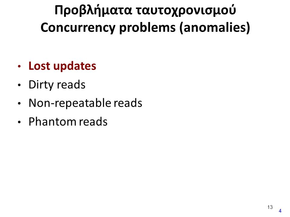 4 Προβλήματα ταυτοχρονισμού Concurrency problems (anomalies) Lost updates Dirty reads Non-repeatable reads Phantom reads 13