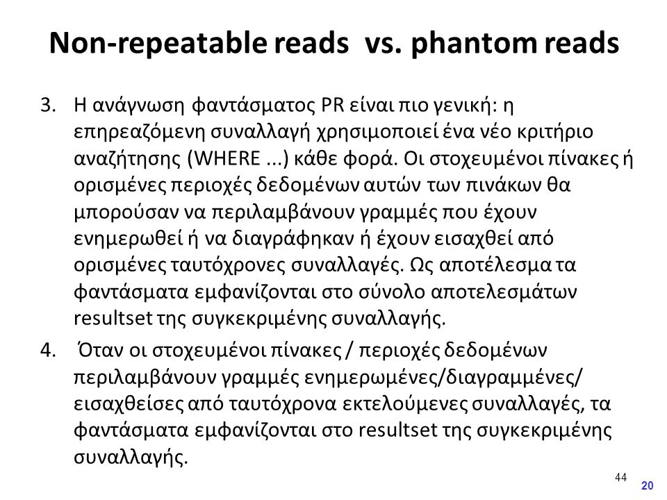 20 Non-repeatable reads vs.