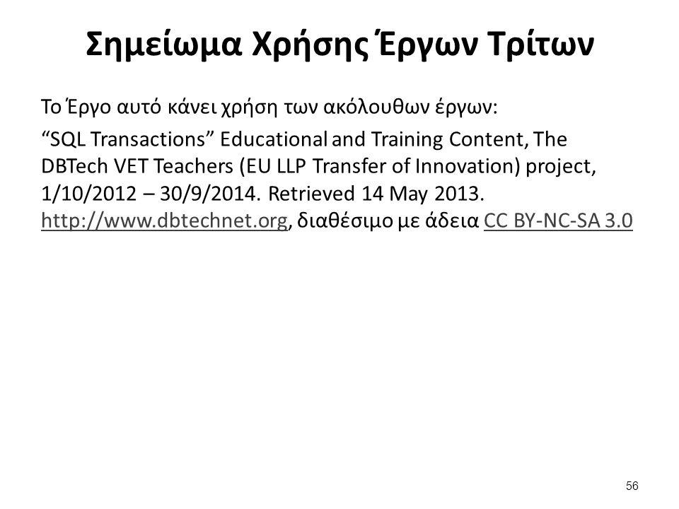 Σημείωμα Χρήσης Έργων Τρίτων Το Έργο αυτό κάνει χρήση των ακόλουθων έργων: SQL Transactions Educational and Training Content, The DBTech VET Teachers (EU LLP Transfer of Innovation) project, 1/10/2012 – 30/9/2014.