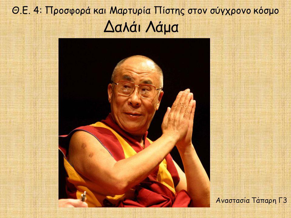 Θ.Ε. 4: Προσφορά και Μαρτυρία Πίστης στον σύγχρονο κόσμο Δαλάι Λάμα Αναστασία Τάπαρη Γ3